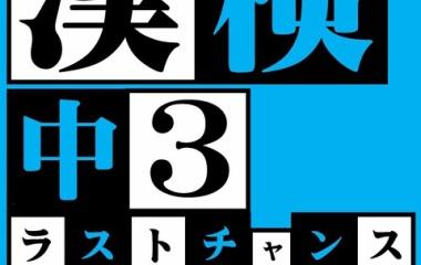 『漢字検定』の画像