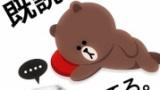 【LINEで嫌われること】「ごめん寝てた!」←じゃあなぜ既読が付いているのですか?