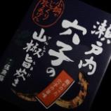『【連載】ぐるなびippin 「瀬戸内穴子の山椒旨炊き」』の画像