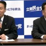 立憲・福山哲郎「枝野代表を5人目の総理候補として、自民総裁選候補者と論戦を…」はぁ?