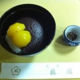 『(番外編)浅草・梅園(甘味処)の栗ぜんざい』の画像