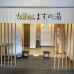 東大温泉サークルOKR『部室』