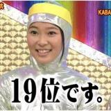 今夜、HKT48指原莉乃の水没歴に「奇跡の水落」が追加される