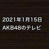 2021年1月15日のAKB48関連のテレビ