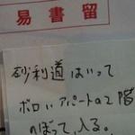 「ボロいアパート」「クレーマー注意」と書いたメモを付けたまま荷物を配達→客ブチギレ!