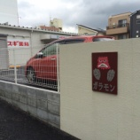 『戸田市喜沢1丁目のガラモン』の画像