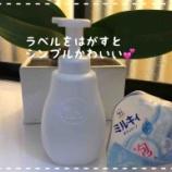 『牛乳石鹸のミルキィボディソープ、泡もいいけどラベルをはがすと♡』の画像