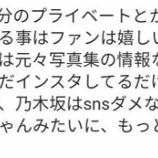 『【乃木坂46】堀未央奈のインスタ利用についてファンが辛辣コメント・・・』の画像