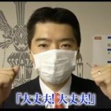 『【キチw】タマホーム社長、社員に「ワンモアベイビーバッジ」の着用を強制👶』の画像