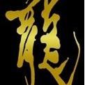 (合宿はあと10名ほど、オプションツアーはあと3名 可能)4/25〜26 龍神レイキ師範合宿 / 4/27〜28 『龍の道』オプションツアー