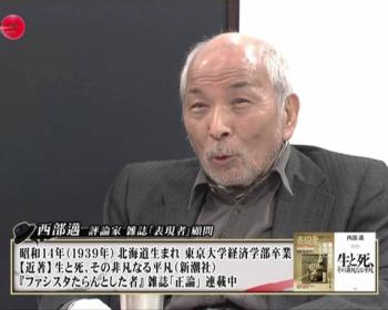 評論家・西部邁、現場に遺書を残していた…入水自殺か…東京・多摩川