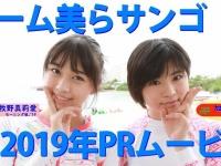 【モーニング娘。'19】牧野真莉愛と加賀楓のスキューバ映像来たぞ!!