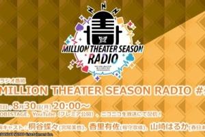 【ミリシタ】本日20時からWebラジオ「MILLION THEATER SEASON RADIO #2」配信!!
