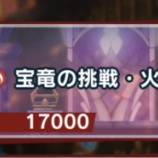 『【ドラガリ】「宝竜の挑戦・火」に挑戦していく!』の画像