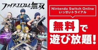『FE無双』が無料で丸ごと遊べる!Nintendo Switch Online「いっせいトライアル」が開催!