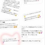 『衛藤フォトブック発売に寄せられた喜びの声がこちら…衛藤美彩『みんなありがとう泣♡♡』【元乃木坂46】』の画像