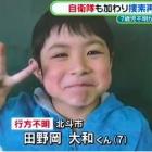 『7歳児不明から5日目 自衛隊も加わり捜索』の画像