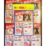 『ボリ平本「増刷」のおしらせ~♪【給料分を稼ぐ、超シンプルFX! 】』の画像