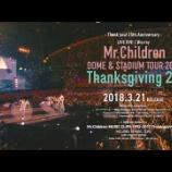 『「Mr.Children DOME & STADIUM TOUR 2017 Thanksgiving 25」LIVE DVD / Blu-ray Trailer』の画像