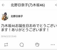 【乃木坂46】北野日奈子が乃木坂の誕生日を祝いコメント!