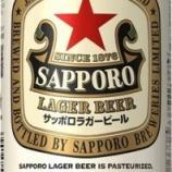 『【数量限定】7月に続きまたまた登場!「サッポロラガービール」缶』の画像