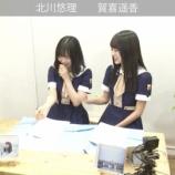 『【乃木坂46】大丈夫か!?北川悠理、腕がアザだらけに・・・』の画像