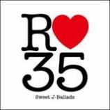 『今週の1枚(20)「R35 Sweet J-Ballads」』の画像