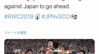 【悲報】ラグビーで日本に負けたスコットランド、世界中から煽られてしまうwwwwww