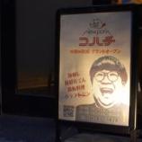 『【おかざきバル】参加店舗紹介9【New Pork コハチ】【岡崎市】』の画像