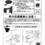 『桔梗交番からの情報』の画像