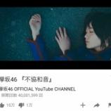 『【欅坂46】驚異的!『不協和音』MV再生回数がついに4千万回を突破!キタ━━━━(゚∀゚)━━━━!!!』の画像