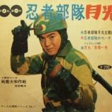 『【#ボビ伝60】デューク・エイセス『忍者部隊月光』動画! #ボビ的記憶に残る歌』の画像