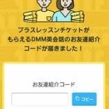 『DMM英会話特典!お友達紹介コードで無料チケットゲット』の画像