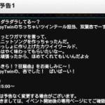 【デレステ】イベント「あんきら!?狂騒曲」開催予告