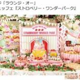 『ヒルトン東京ベイのデザートビュッフェが40%OFF!!購入される方はお急ぎください。』の画像