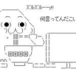 【悲報】鳥越俊太郎氏、2ch各板なんJ・芸スポ・嫌儲で叩かれる