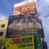 『2019年 台南(14)』の画像
