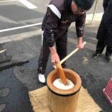 『本日、戸田市鍛冶谷町会では毎年恒例の餅つきをやりました。思い出すのは16年前。今の私があるのもこの餅つきに参加したのが大きいです。思い出とともにご報告。』の画像
