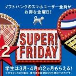 『【タダめし】2018年3月のスーパーフライデーはサーティワンのシングルが無料に!三太郎の日はファミマコラボでファミマ商品ゲット!』の画像