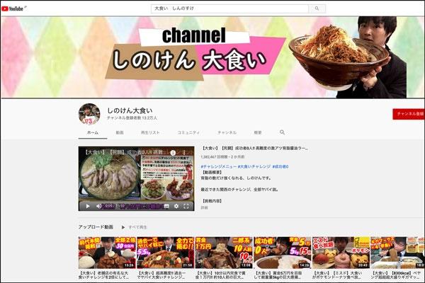 最新 チャレンジ 大 食い 動画