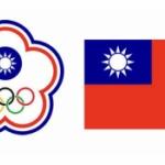 【台湾】東京五輪「台湾」名義での出場をめぐる国民投票、反対票多数で否決される [海外]