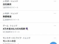 【元乃木坂46】白石麻衣、熱愛報道キタ━━━━━(゚∀゚)━━━━━!!!!?