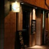 『JAL×はんつ遠藤コラボ企画【岡山編】3日め・BAR(ネバダクラブ)』の画像