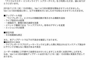 【ミリシタ】シアターデイズVer.1.4.100が配信!