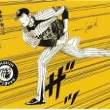 『【野球】阪神、人気漫画「ROOKIES」の作者・森田まさのり氏を起用したキャンペーンの実施を発表』の画像