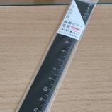 『「横」か「縦」か、白黒つけよう 共栄プラスチック「両面カラー定規」がオモシロイ』の画像