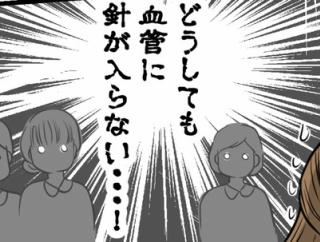 採卵日の麻酔で大ピンチ!②【読者さん体験談4】
