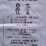 『(東京)WANTED 指名手配』の画像