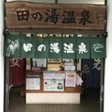 『【温泉巡り】No.129 田の湯温泉 (大分県別府市)』の画像