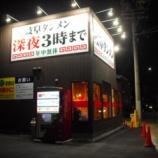 『岐阜タンメン 東海店@愛知県東海市荒尾町祢崎』の画像